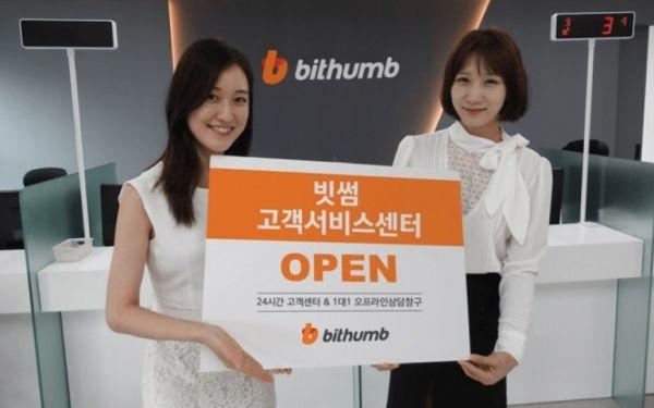 Биржа Bithumb запустила поощрительную программу для зарубежных пользователей